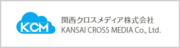関西クロスメディア株式会社